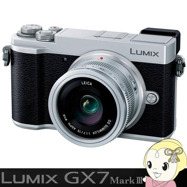 ■パナソニック ミラーレス 一眼カメラ LUMIX DC-GX7MK3L-S 単焦点ライカDGレンズキット [シルバー]