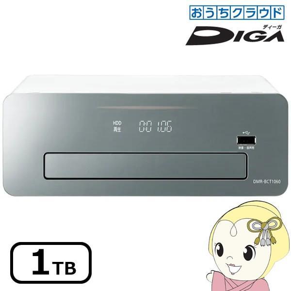■DMR-BCT1060 パナソニック ブルーレイディスクレコーダー1TB 3チューナー搭載 おうちクラウドディーガ
