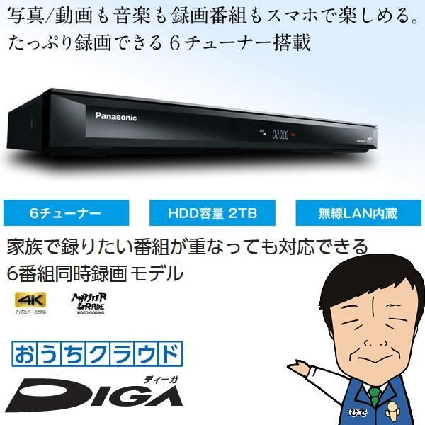 ■DMR-BG2050 パナソニック DIGA ブルーレイレコーダー 2TB 6チューナー おうちクラウドディーガ