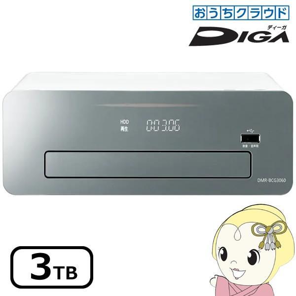 ■DMR-BRG3060 パナソニック ブルーレイディスクレコーダー3TB 6チューナー搭載 おうちクラウドディーガ