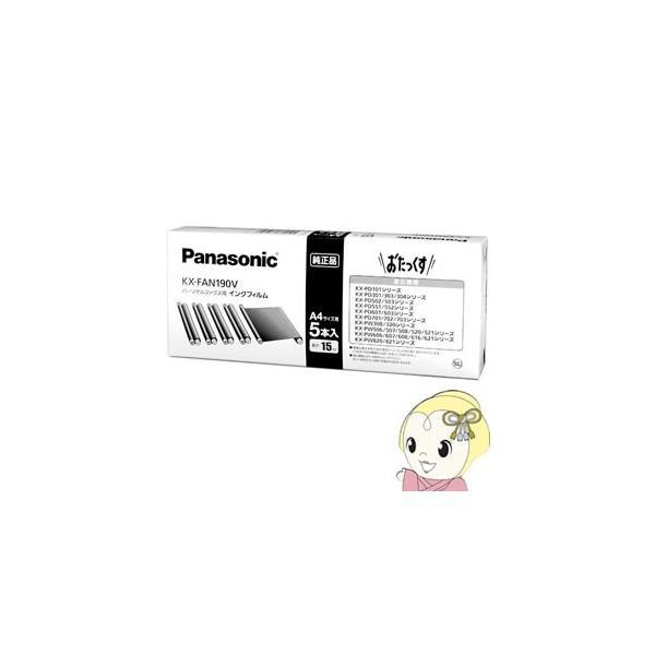 【お徳用】KX-FAN190V パナソニック 普通紙ファクス用インクフィルム 1.5m 5本入