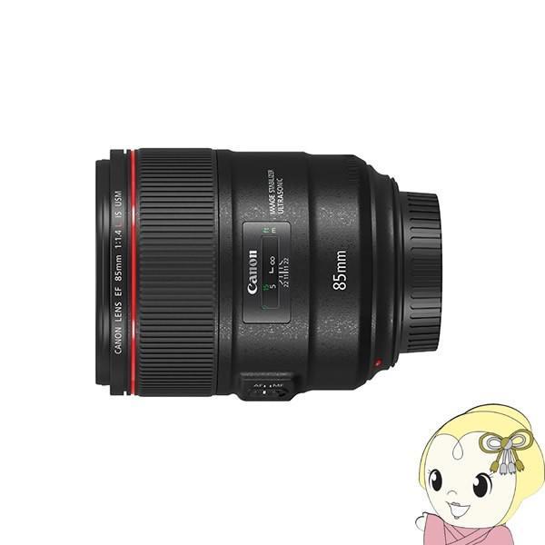 ■キヤノン 一眼レフ用交換レンズ EFレンズ EF85mm F1.4L IS USM