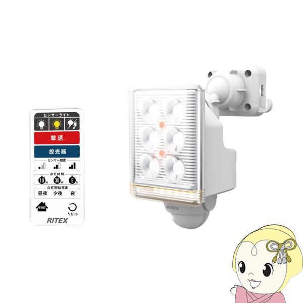 ムサシ RITEX ライテックス 9W×1灯 フリーアーム式 LED センサーライト リモコン付 LED-AC1009/srm
