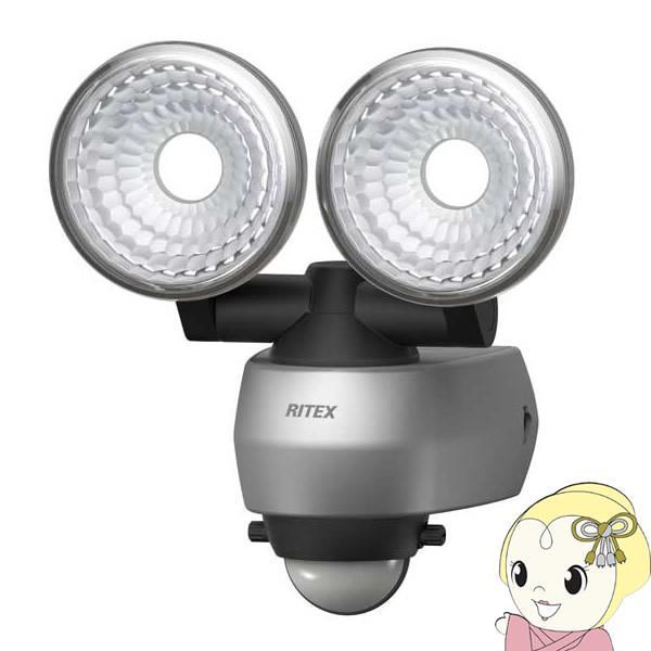 LEDセンサーライト LED-AC315 ムサシ RITEX ライテックス 7.5W×2灯/srm