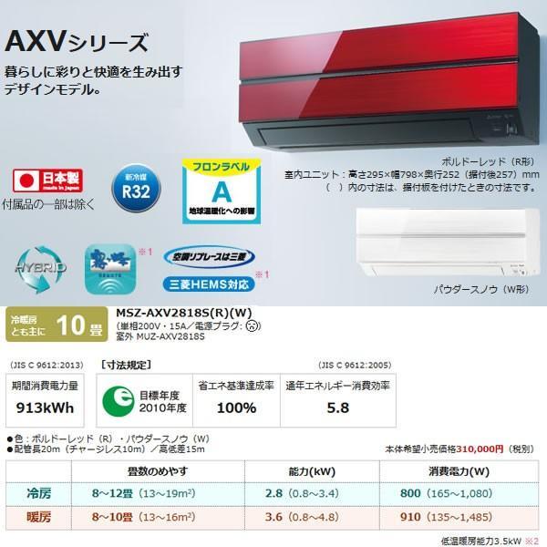 ■MSZ-AXV2818S-W 三菱電機 ルームエアコン10畳 霧ヶ峰 AXVシリーズ 単相200V パウダースノウ