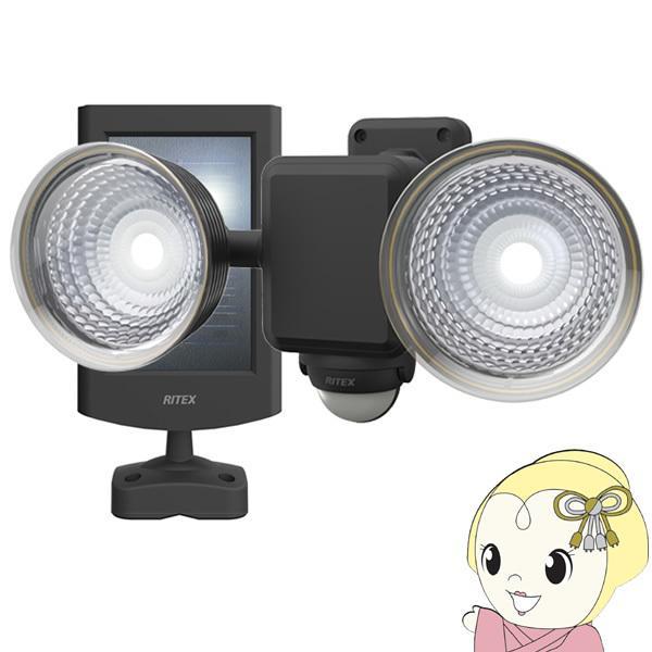 ムサシ 1.3W×2灯 フリーアーム式LEDソーラーセンサーライト S-25L