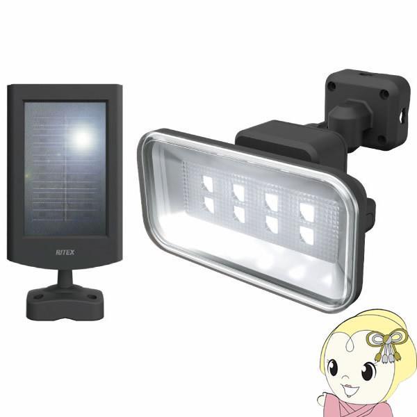 ムサシ RITEX ライテックス 5Wワイド フリーアーム式 LED ソーラー センサーライト S-50L/srm
