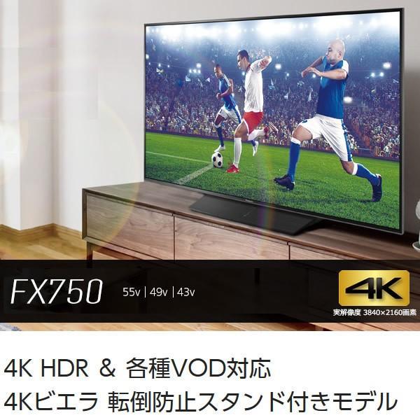 ■TH-43FX750 パナソニック 43V型 地上・BS・110度CSチューナー内蔵 4K対応 液晶テレビ VIERA (USB HDD録画対応)