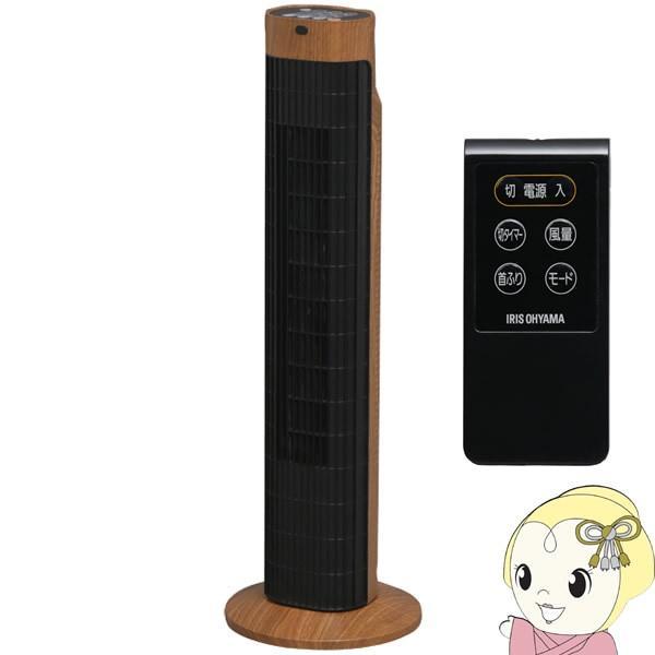 【在庫僅少】アイリスオーヤマ タワーファン (リモコン付き)TWF-C72M「静音」「首振り機能」