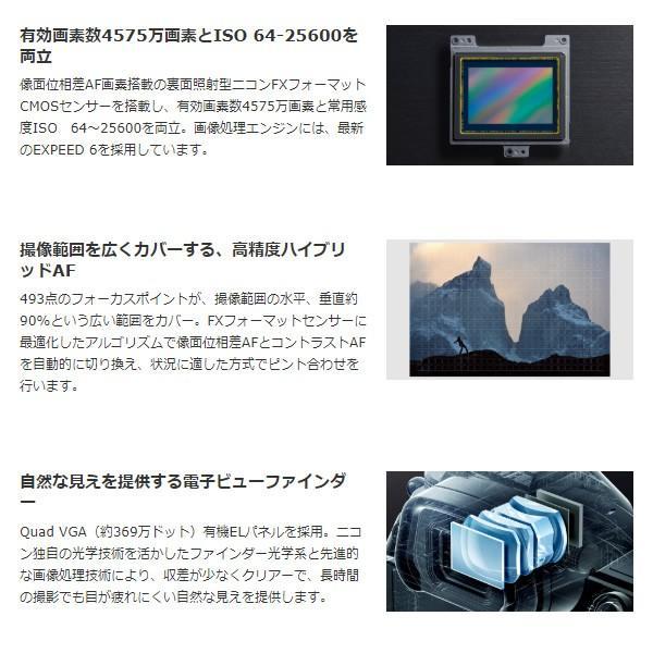 ■ニコン デジタル一眼レフカメラ Z 7 24-70+FTZ マウントアダプターキット