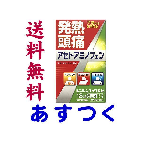アセトアミノフェン市販薬レスラックA24錠