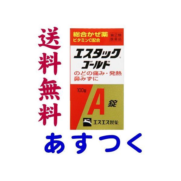 エスタックゴールドA錠100錠アセトアミノフェン配合市販薬(5才から服用できる総合かぜ薬)