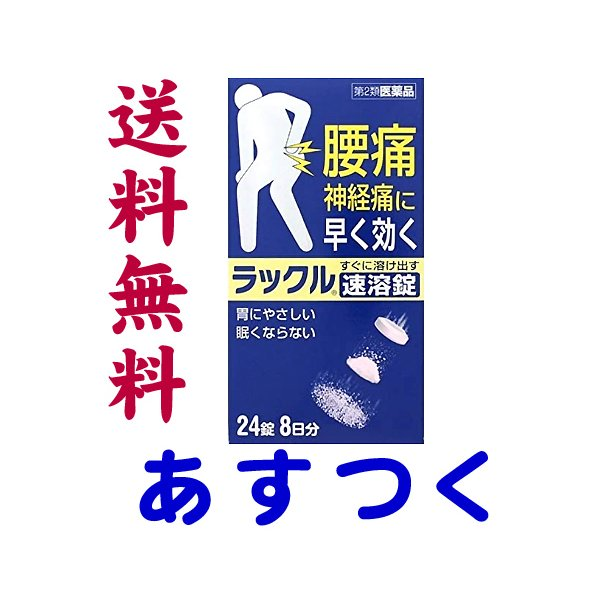 アセトアミノフェン市販薬ラックル速溶錠24錠