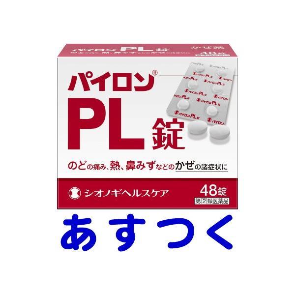 パイロンPL錠48錠アセトアミノフェン配合市販薬シオノギ