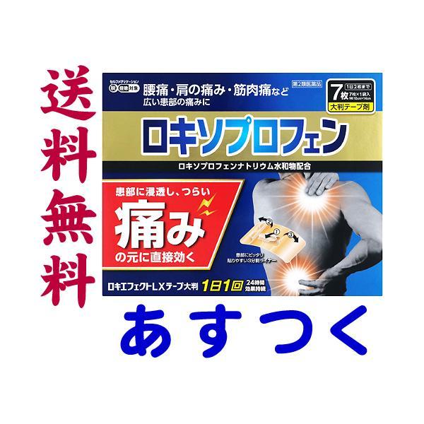 ロキエフェクトLXテープ(大判)7枚入市販薬ロキソニンテープのジェネリックロキソプロフェンNa