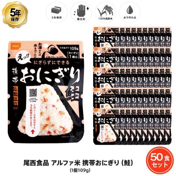 5年保存 非常食 尾西食品 アルファ米 携帯おにぎり 鮭 ご飯 ごはん 保存食 50個 (50袋)