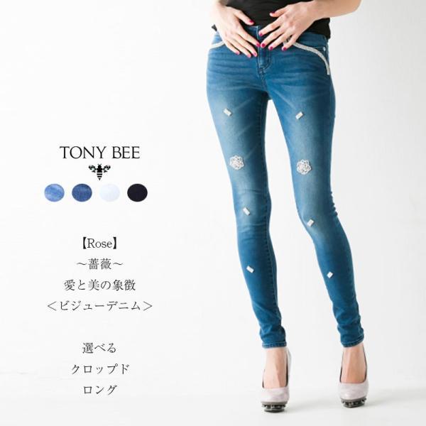 TONY BEE トニービー Rose 薔薇 愛と美の象徴 ビジューデニム スーパーストレッチ クロップ&ロング パンツ