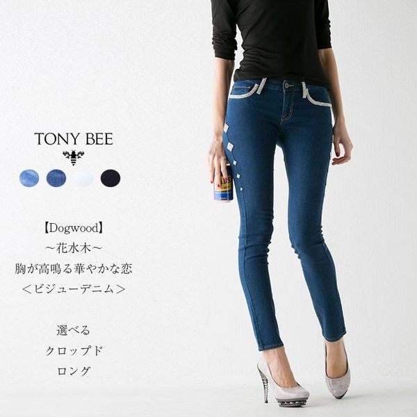 TONY BEE トニービー Dogwood 花水木 胸が高鳴る華やかな恋 ビジューデニム スーパーストレッチ クロップ&ロング パンツ