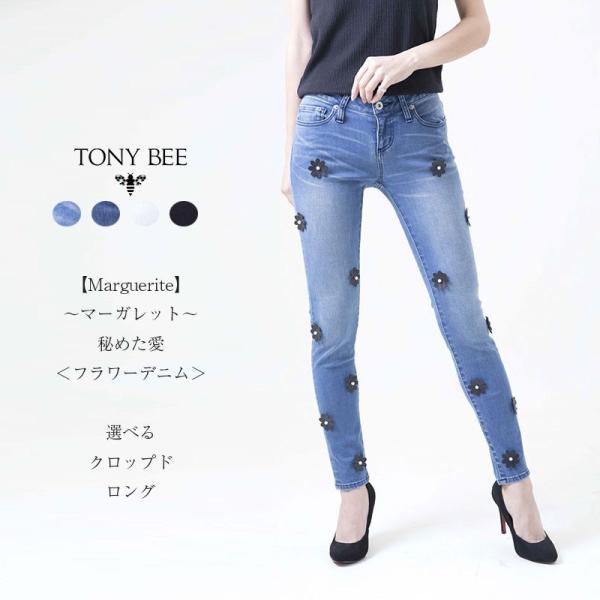 TONY BEE トニービー Marguerite マーガレット 秘めた愛 フラワーデニム スーパーストレッチ クロップ&ロング パンツ