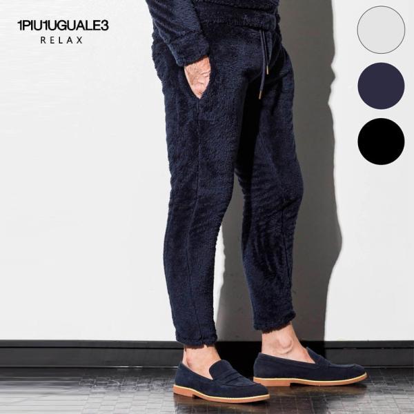 1PIU1UGUALE3 RELAX ウノピゥウノウグァーレトレ リラックス 両面ボアフリースジョガーパンツ 紺 黒 グレー メンズ|gios-shop