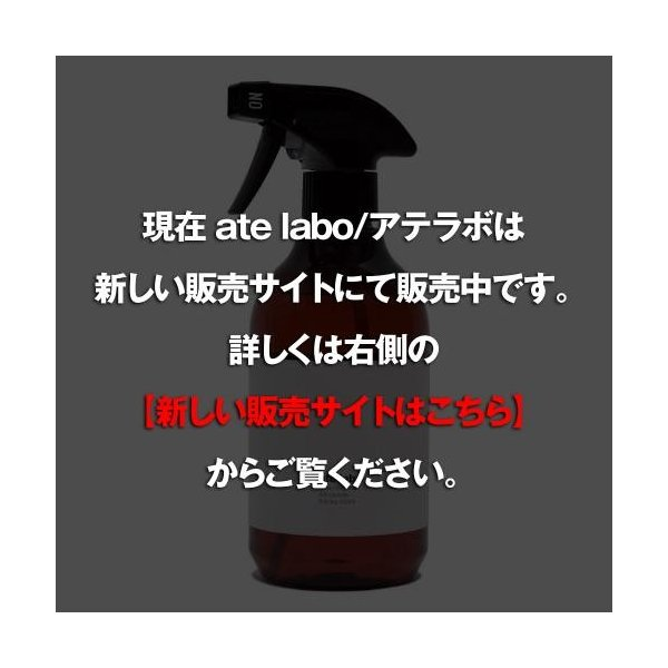 ate labo(アテラボ)Fabric Refresher 500ml / 除菌消臭剤|giottostile