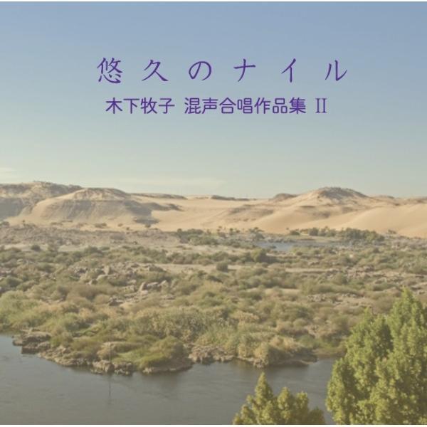 [CD] 悠久のナイル 木下牧子 混声合唱作品集II|giovanni