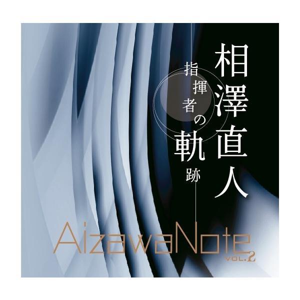 [CD] 相澤直人 -指揮者の軌跡- AizawaNote vol.2|giovanni