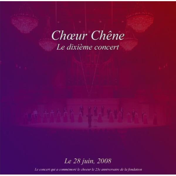 [CD] クール・シェンヌ 第10回演奏会 −25周年記念演奏会|giovanni