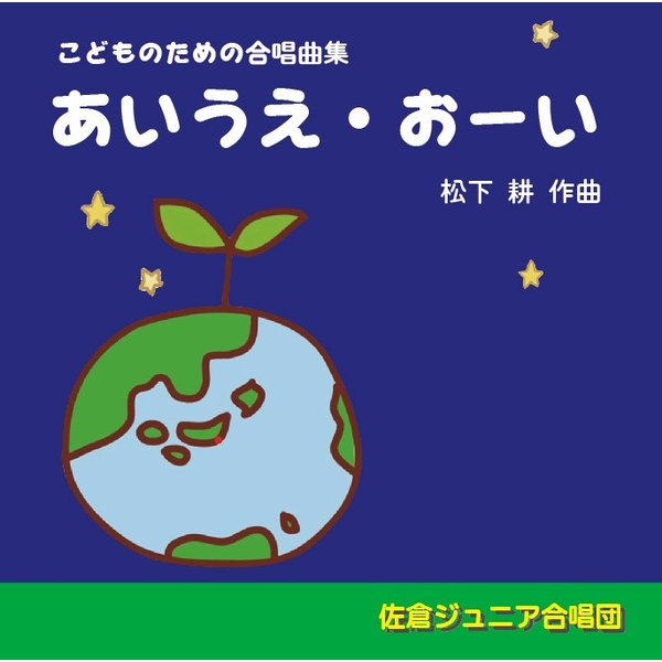 [CD] こどものための合唱曲集 あいうえ・おーい  松下 耕 作曲|giovanni