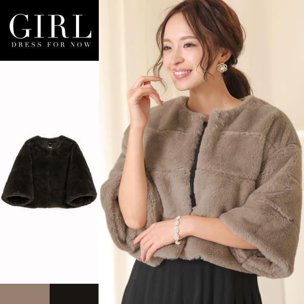 コート アウター ボレロ モデル美香着用 結婚式 大きいサイズ ジャケット ウィンターコート ショート丈 フェイクファー|girl-k
