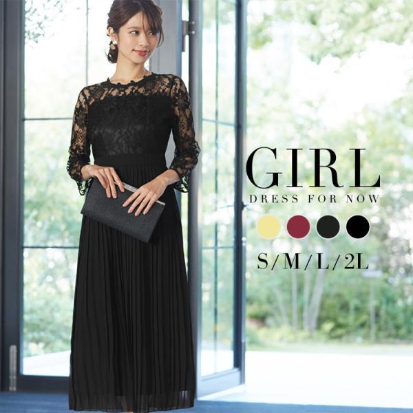 30%OFFクーポン利用で11394円 結婚式 ワンピース パーティードレス ドレス ロング丈 袖あり 大きいサイズ ゆったり ロング レース 小さい|girl-k