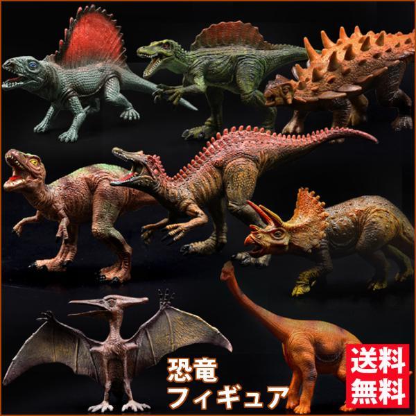 恐竜おもちゃ全11種類フィギュアダイナソーリアルなモデル本格的なフィギュアPVC製迫力男の子誕生日クリスマス