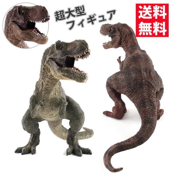 恐竜フィギュアでかい30cmティラノザウルスおもちゃ迫力大サイズ恐竜ダイナソーリアルなモデル本格的なフィギュアPVC製男の子誕生
