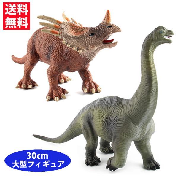 ブラキオサウルストリケラトプス恐竜フィギュアでかい30cmおもちゃ大サイズ恐竜ダイナソーリアルなモデル本格的なフィギュア男の子誕