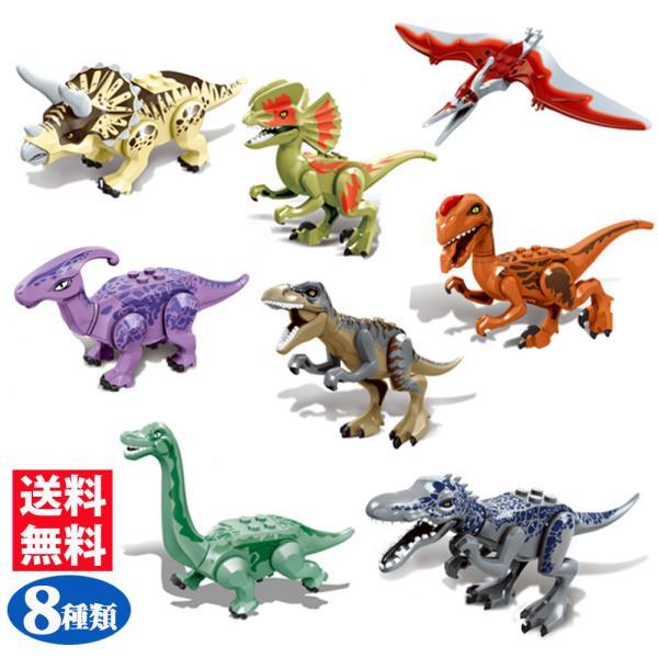 恐竜8体セット恐竜シリーズFレゴレゴブロックLEGOレゴジュラシックワールド恐竜レゴ互換品プレゼント男の子誕生日クリスマスおもち