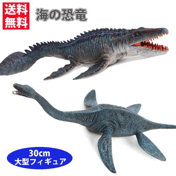 モササウルスプレシオサウルス海の恐竜フィギュアでかい30cmおもちゃダイナソーリアルなモデル本格的なフィギュア男の子誕生日クリス