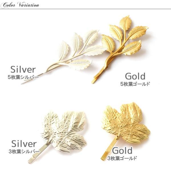 ヘアピンボタニカル 葉リーフ モチーフ ヘアピン 髪飾り はっぱ 葉っぱ 植物 ゴールド シルバー ヘアアクセサリー クリップ
