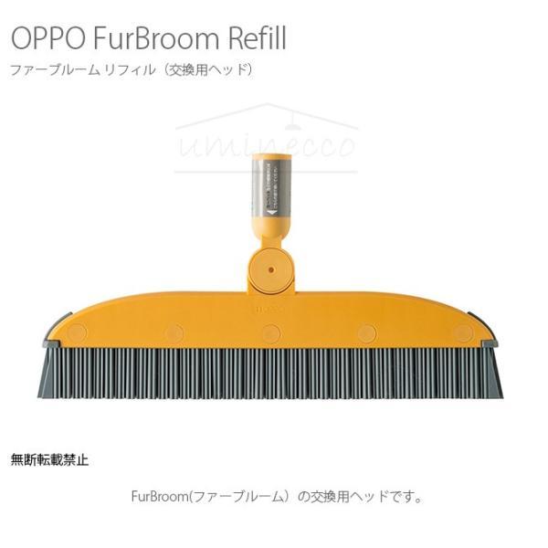 猫 犬 ペット 掃除用品 お掃除グッズ OPPO(オッポ) FurBroom Refill ファーブルーム リフィル CL-688-910-8|girlyapartment|02