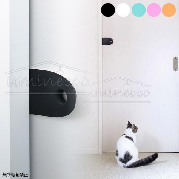猫 ドア ストッパー 引き戸 ドアロック OPPO(オッポ) SlideLock スライドロック OT-669-410-7|girlyapartment