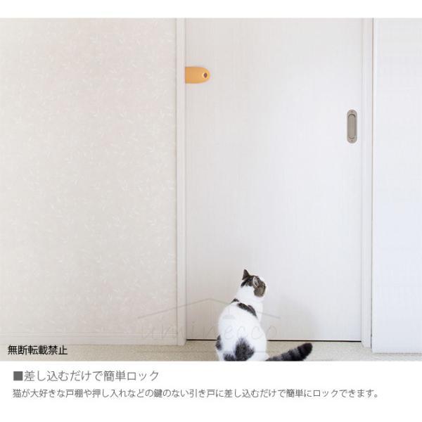 猫 ドア ストッパー 引き戸 ドアロック OPPO(オッポ) SlideLock スライドロック OT-669-410-7|girlyapartment|03
