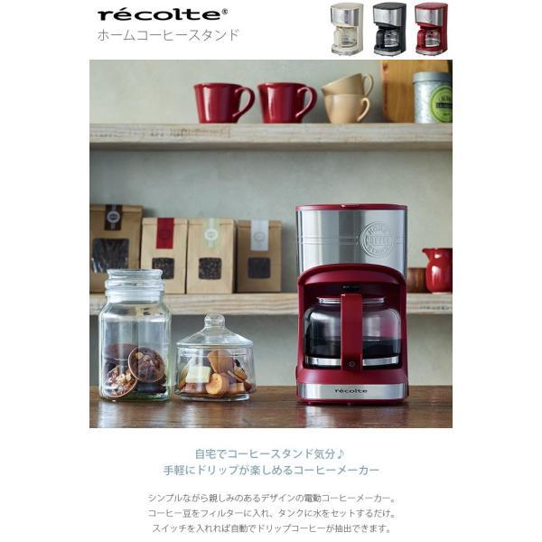 コーヒーメーカー ドリップコーヒー コーヒー ドリップ 保温 recolte レコルト ホームコーヒースタンド girlyapartment 02
