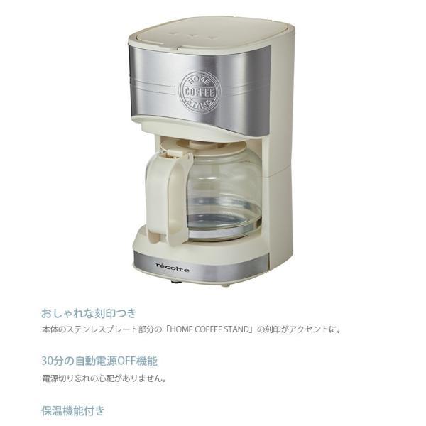 コーヒーメーカー ドリップコーヒー コーヒー ドリップ 保温 recolte レコルト ホームコーヒースタンド girlyapartment 05