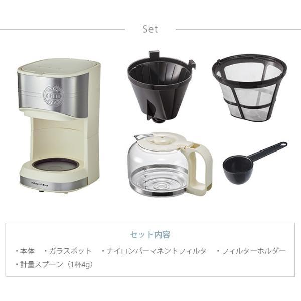 コーヒーメーカー ドリップコーヒー コーヒー ドリップ 保温 recolte レコルト ホームコーヒースタンド girlyapartment 08