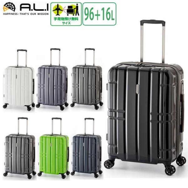 キャリーケース スーツケース Lサイズ ALI-MAX28 全7色96-112L 7泊〜 大容量 特大 tsaロック 拡張タイプ キャリーバッグ 送料無料