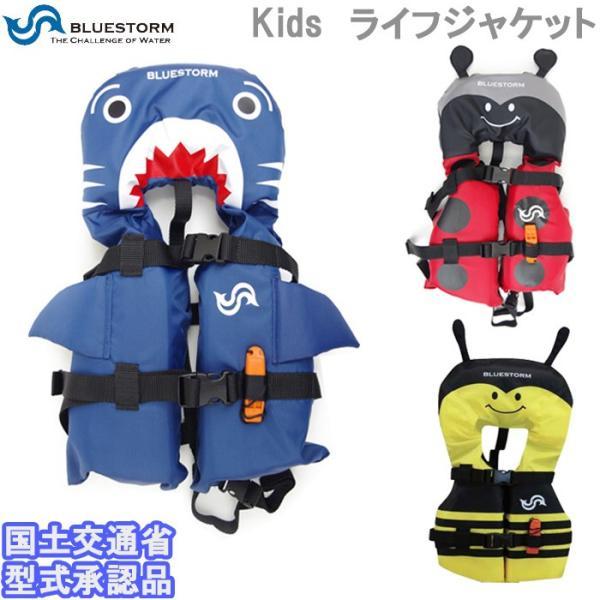 サメ・テントウムシ・ミツバチのライフジャケット