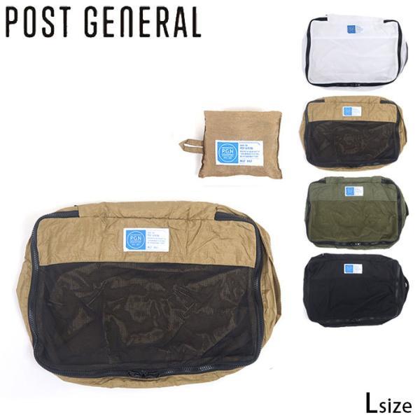 メール便 トラベルポーチ Lサイズ メッシュポーチ バッグインバッグ インナーバッグ POST GENERAL ポストジェネラル パッカブル パラシ