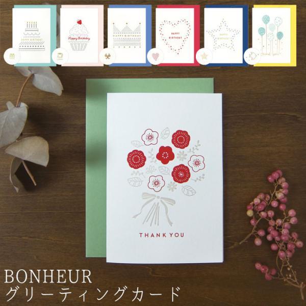 メール便 グリーティングカード メッセージカード BONHEUR メッセージ カード お祝い かわいい おしゃれ 寄せ書き 退職祝い 卒業祝い 結婚