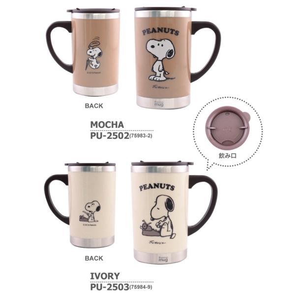 サーモマグ マグカップ スリムマグ スヌーピー PEANUTS 保温 保冷 蓋付き キャラクター 魔法瓶 携帯タンブラー|gita|02