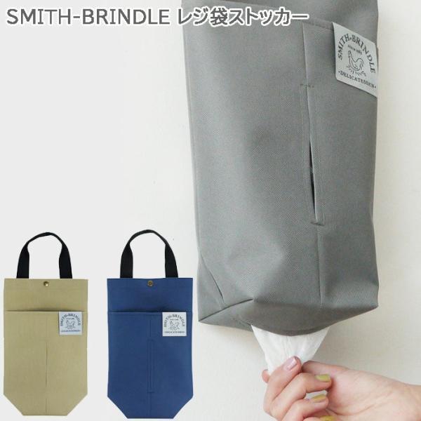 メール便 レジ袋ストッカー おしゃれ レジ袋 ストッカー SMITH-BRINDLE ベージュ/ブルー/グレー A372 2way 収納 壁掛け 吊