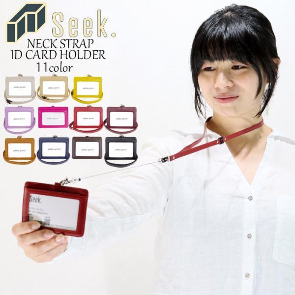メール便 idカードケース idカードホルダー ネックストラップ おしゃれ 150600 ID カードケース 社員証 身分証明書 プレゼント